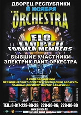 "Концерт Electric Light Orchestra ""The Orchestra Returns"" (ELO)"